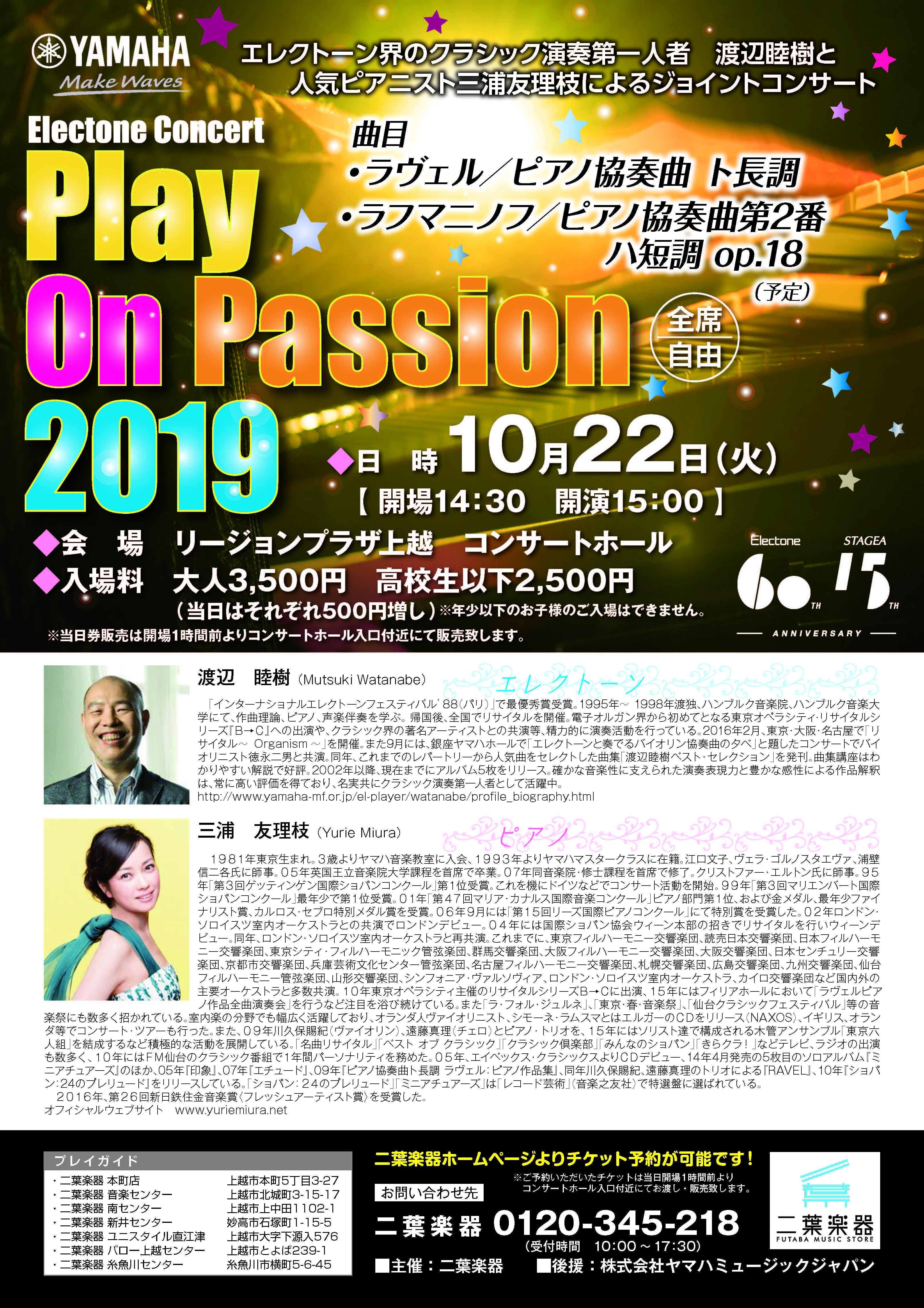 二葉コンサートちらし07-2019_10月