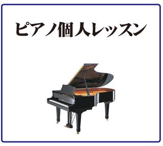 ピアノ個人バナー新