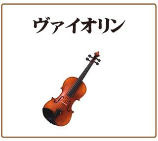バイオリンバナー