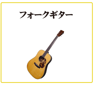 フォークギターバナー