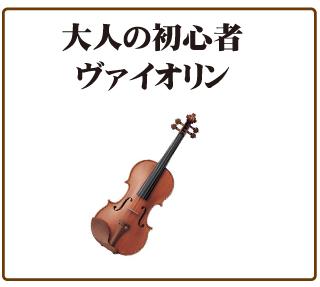 大人バイオリンバナー