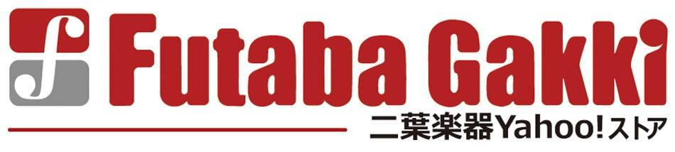 futaba-gakki-netshop42947829000